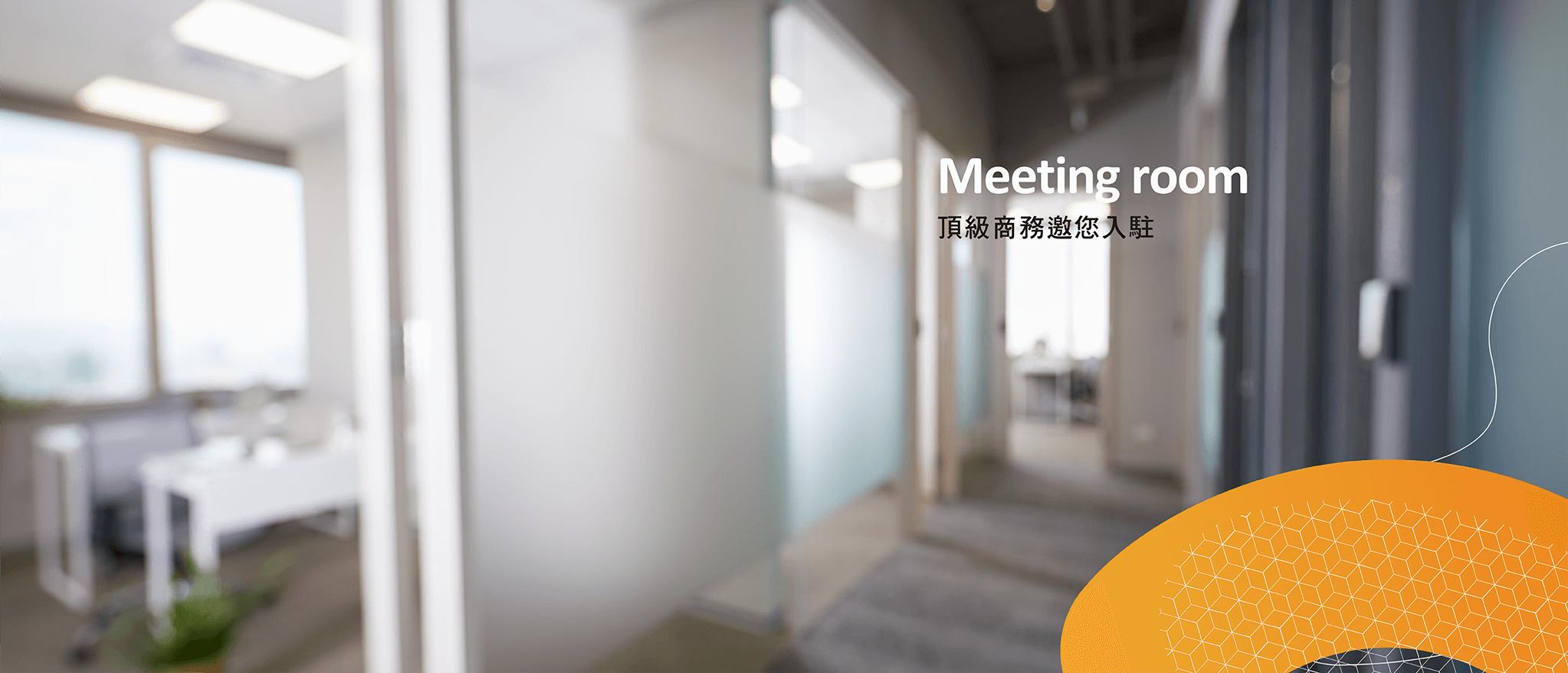 空間據點_台中高峰_小會議室、共享辦公空間、虛擬辦公室-1